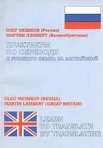 Практикум по переводу с русского языка на английский (Learn to translate by Translating)