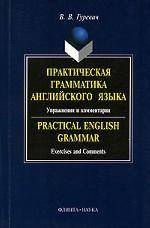 Практическая грамматика английского языка: Упражнения и комментарии