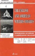 The English and American Writers Omnibus. Произведения английских и американских писателей