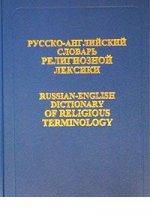 Русско-английский словарь религиозной лексики с толкованиями: Около 14000 словарных статей
