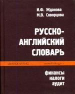 Русско-английский словарь. Финансы. Налоги. Аудит