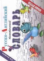 Русско-английский тематический словарь. Большая игротека