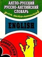 Русско-английский и англо-русский словарь для школьников с грамматическим приложением