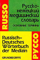 Русско-немецкий медицинский словарь. Основные термины