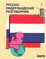 Русско-нидерландский голландский разговорник