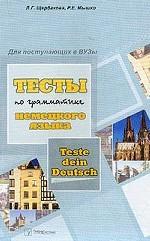 Немецкий язык. Тесты по грамматике немецкого языка