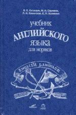 Учебник английского языка для моряков. 6-е изд., перераб. и доп
