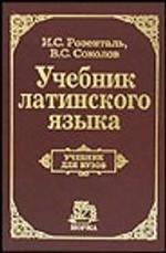 Учебник латинского языка. Для юридических и иных гуманитарных вузов и факультетов