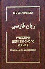 Учебник персидского языка. Современная орфография