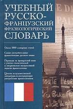 Учебный русско-французский фразеологический словарь