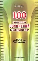 100 оригинальных сочинений на свободную тему