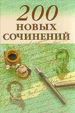 200 новых сочинений старшеклассникам и абитуриентам
