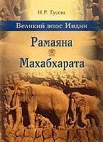 Великий эпос Индии: Рамаяна, Махабхарата