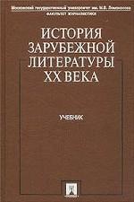 История зарубежной литературы XX века: учебник