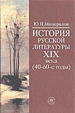 История русской литературы XIX (40-е - 60-е годы)