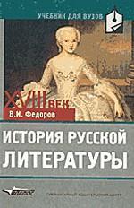История русской литературы. XVIII век