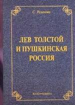 Лев Толстой и пушкинская Россия