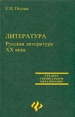 Литература. Русская литература ХХ века