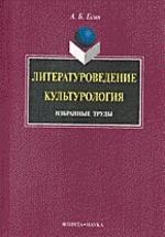 Литературоведение. Культурология. Избранные труды