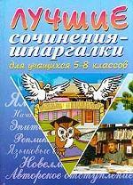 Лучшие сочинения-шпаргалки для учащихся 5-11 классов на свободную тему. 130 сочинений