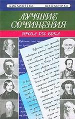 Лучшие сочинения. Проза XIX века