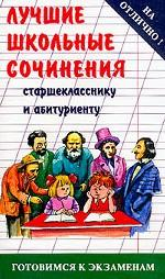 Лучшие школьные сочинения старшекласнику и абитуриенту