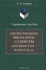 Отечественные филологи-слависты: Справочное пособие