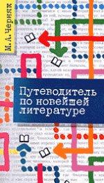 Путеводитель по новейшей литературе
