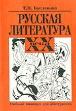 Русская литература XX века. Учебный минимум для абитуриентов