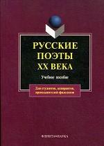 Русские поэты ХХ века