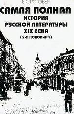 Самая полная история русской литературы XIX века