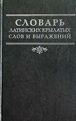 Словарь латинских крылатых слов и выражений