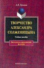 Творчество Александра Солженицына: Учеб. пособие
