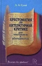 Хрестоматия по литературной критике для школьников и абитуриентов