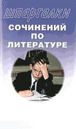 Шпаргалки сочинений по литературе
