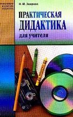 Практическая дидактика для учителя: Учебное пособие