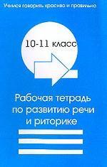 Развитие речи и риторика. 10-11 классы. Рабочая тетрадь по развитию речи и риторике для 10-11 классов