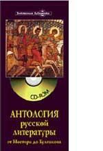 Антология русской литературы от Нестора до Булгакова