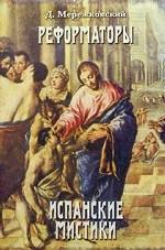 Собрание сочинений. Реформаторы. Испанские мистики