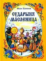 Сударыня Масленица