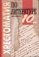 Хрестоматия по литературе для учащихся 10 класса
