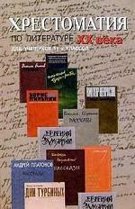 Хрестоматия по литературе ХХ века. 11 класс