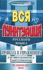 Вся пунктуация русского языка в правилах и упражнениях
