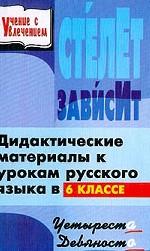 Дидактические материалы к урокам русского языка в 6 классе