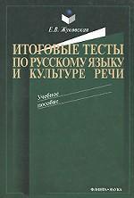 Итоговые тесты по русскому языку и культуре речи