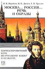 Москва... Россия... Речь и образы. Корректировочный курс по русскому языку и культуре