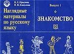 Наглядные материалы по русскому языку. Выпуск 1. Знакомство