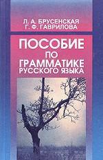 Пособие по грамматике русского языка. Словообразование, морфология, синтаксис