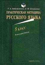 Практическая методика русского языка, 5 класс. Книга для учителя