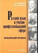Русский язык в учебно-профессиональной сфере. Юридический профиль